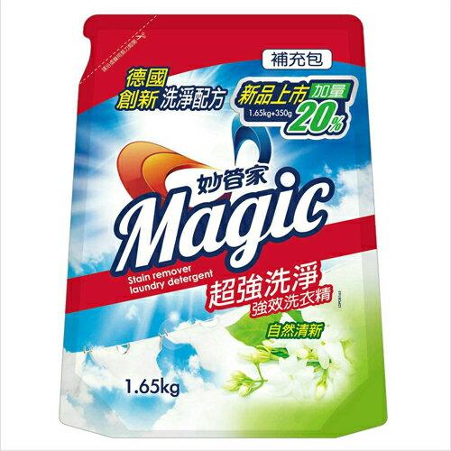 【妙管家】強效洗衣精補充包 自然清新 1.65kg