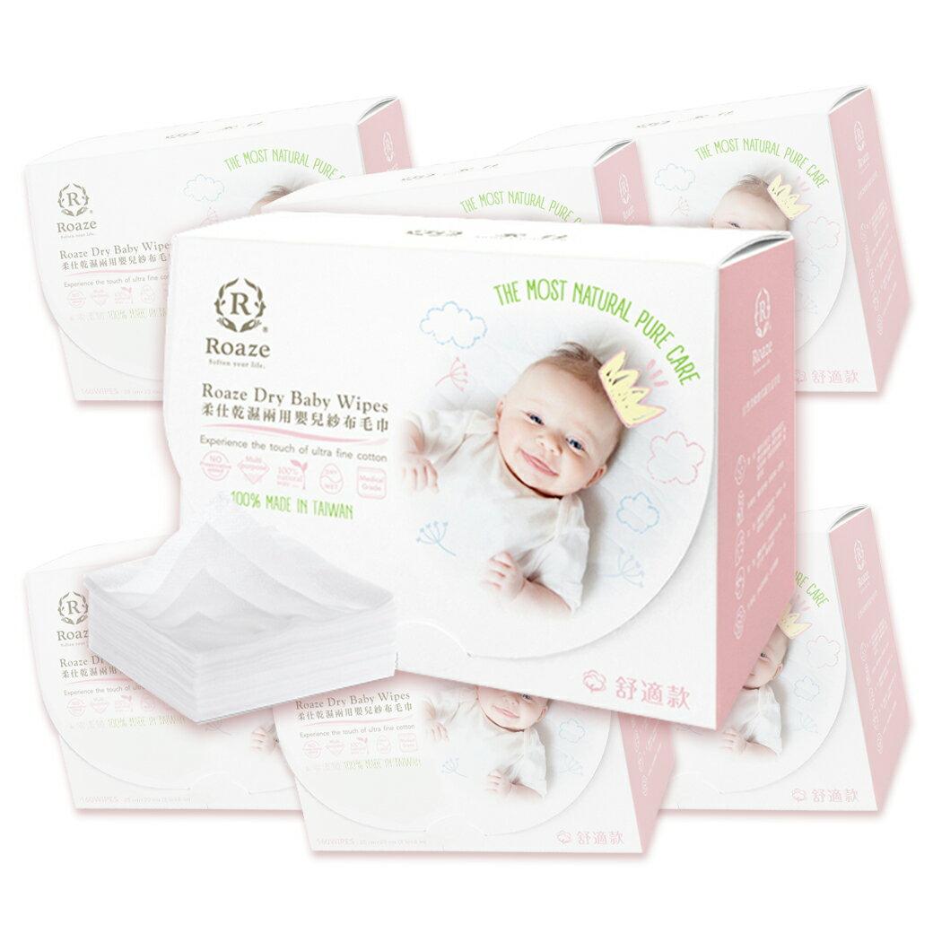 Roaze柔仕 - 抽取式乾濕兩用嬰兒紗布毛巾 160抽 / 6盒 1