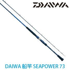 DAIWA SEAPOWER 73 80-300/80-240/80-270/120-240/120-270/150-270/200-240/150-240 (船竿)