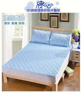 【枕套+床墊】(寢心)3D網層涼感舒眠床墊組(雙人款)床墊雙人床涼被床包枕套床單生日母親節