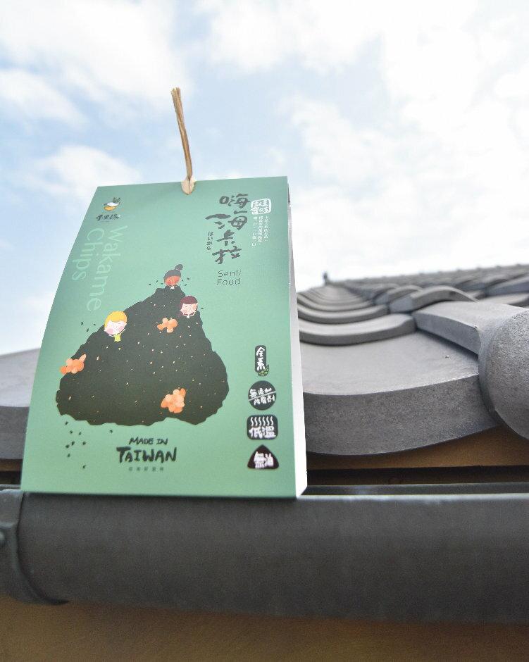 千里緣 嗨海卡拉 70g