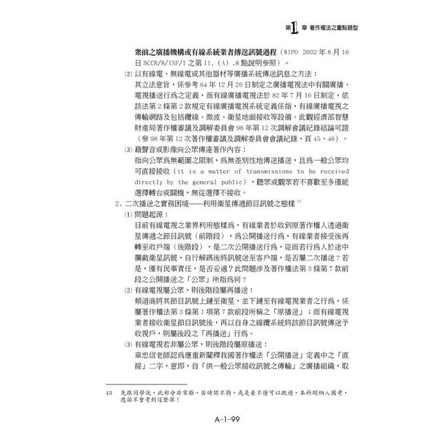 這是一本智慧財產法解題書(2版) 6