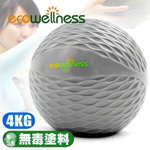 4KG重量藥球【ecowellness】環保(抗力球健身球復健球.韻律球訓練球重力球重球.運動健身器材.推薦哪裡買)C010-00714
