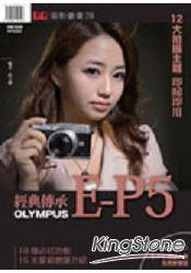 經典傳承‧Olympus E-P5