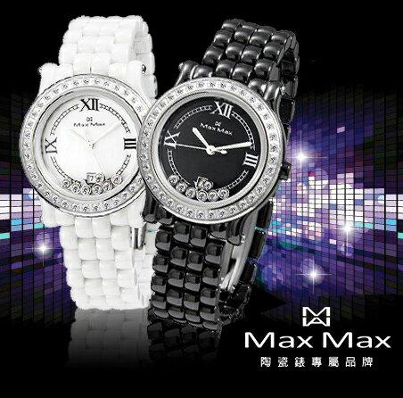 完全計時手錶館:【完全計時】手錶館│MaxMax極緻完美雙閃耀滾鑽陶瓷錶MAS5081-1新品推薦女錶
