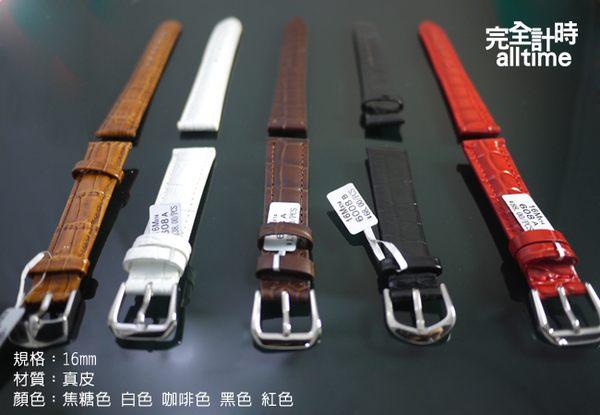 【完全計時】手錶館│ 質感真皮錶帶 316L不鏽鋼交叉扣-高質感皮紋 16mm 【特價】五色任選
