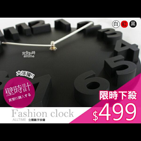 【完全計時】手錶館│創意藝術簡約掛鐘 油壓式機芯名品設計 壁鐘 立體數字 凹凸鐘