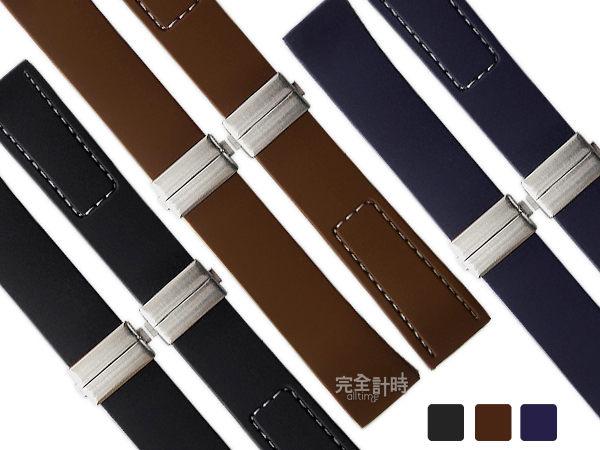 【完全計時】手錶館│ 22mm高品質防水矽膠錶帶+316L不鏽鋼按壓雙向折疊扣/蝴蝶扣 黑/咖/藍