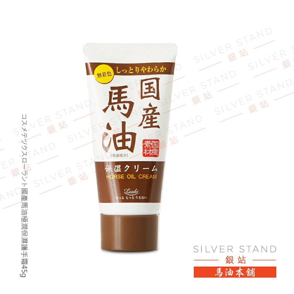 【銀站馬油本鋪】日本Loshi ????????????國產馬油極潤保濕護手霜45g