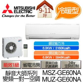 ITSUBISHI 三菱 靜音大師 變頻 冷暖 分離式 空調 冷氣 MSZ-GE60NA / MUZ-GE60NA (適用坪數9-11坪、5160kcal)