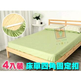 ORG《SD0644》日款~4入裝 床單固定夾 床單扣 床單固定器 防止床單滑落 生活用品 床單釦 桌布 沙發巾 固定