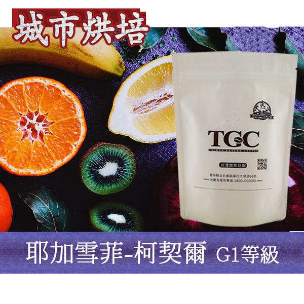 雲林古坑咖啡:【耶加雪菲】柯契爾G1227g包*2包,下訂後即新鮮烘培,100%阿拉比卡種單品莊園咖啡豆