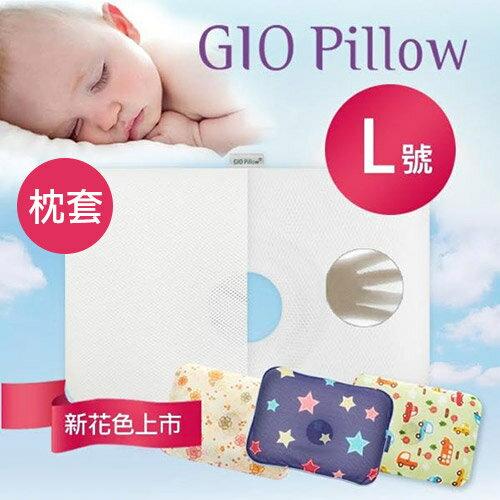 GIO Pillow 超透氣護頭型枕 專用枕套-L號【悅兒園婦幼生活館】