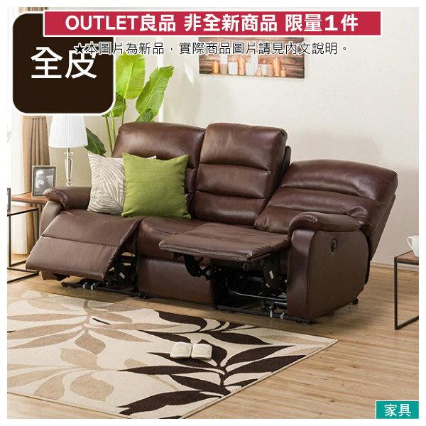 ◎(OUTLET)全皮3人用頂級電動可躺式沙發 BELIEVER ROYAL DBR 福利品 NITORI宜得利家居 0