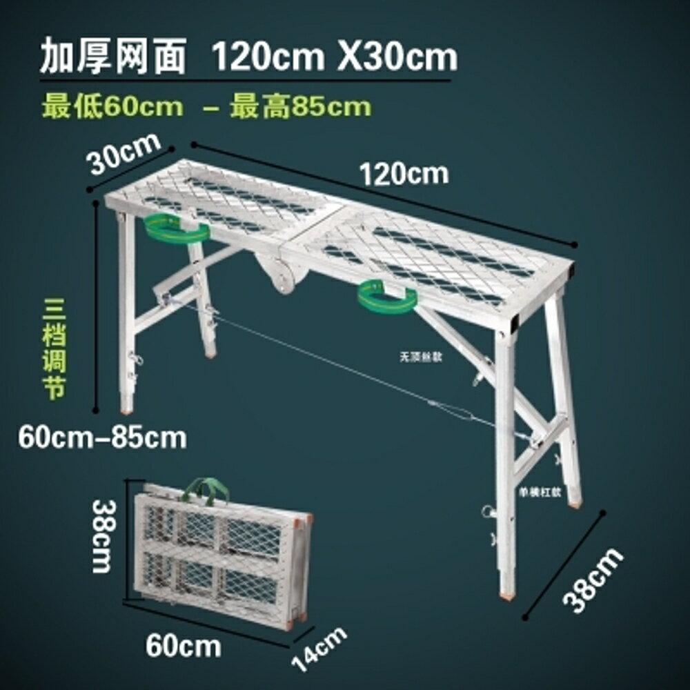 折疊馬凳 折疊多功能裝修便攜馬凳刮膩子升降腳手架台 非凡小鋪 JD
