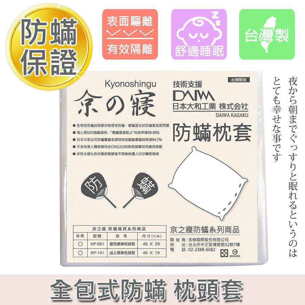 【京之寢 Kyonoshingu】防蹣枕頭套(KP-101) 台灣製