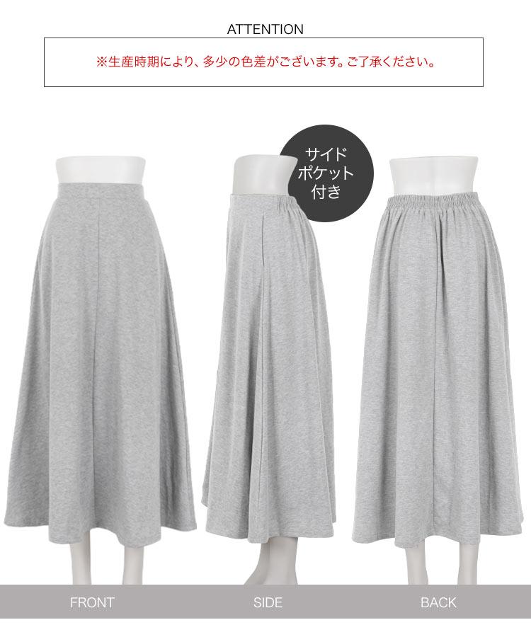 日本Kobe lettuce  /  秋冬毛巾布休閒長裙 半身裙  /  m2576  /  日本必買 日本樂天直送  /  件件含運 8