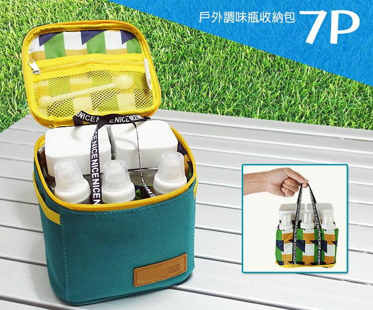 【樂遊遊】露營調味料瓶7件套組(固體瓶x4 液體瓶x3 量勺)  野炊 調味瓶 調味罐 露營用品 料理工具
