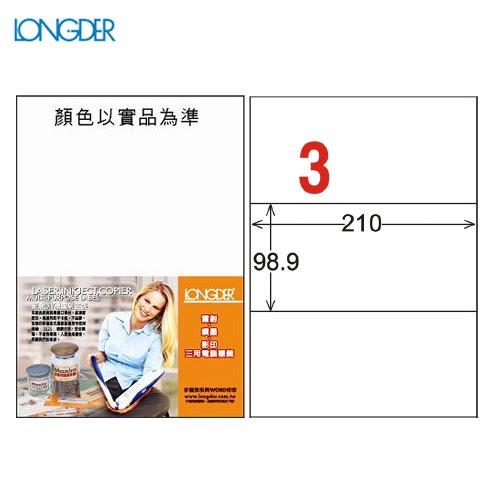 辦公小物嚴選~龍德A4三用電腦標籤(雷射噴墨影印)LD-807-W-A(白)3格(105張盒)(列印標籤)