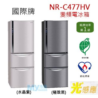 Panasonic 國際牌 468公升 變頻 三門 電冰箱【NR-C477HV】極致黑/水晶紫【德泰電器】