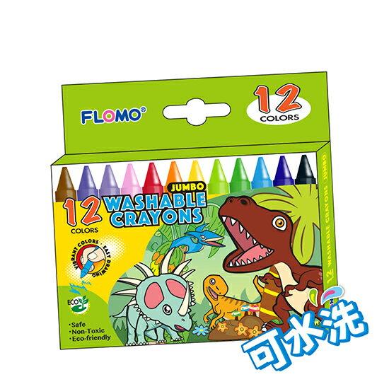 12色粗水洗蠟筆(恐龍)★可水洗★無毒★不含PVC PA-DA002