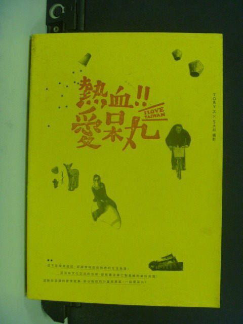 【書寶二手書T5/旅遊_JHC】熱血愛呆丸原價_260_TOBY