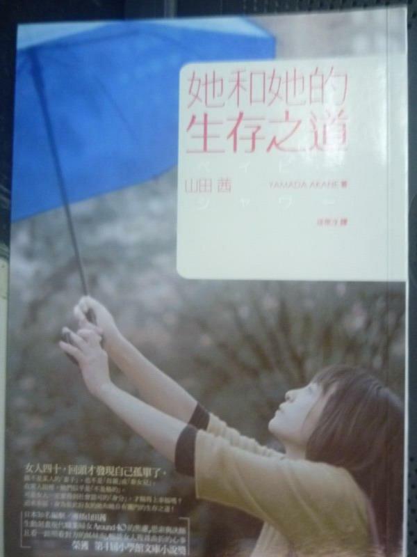 【書寶二手書T5/翻譯小說_ILG】她和她的生存之道_鍾蕙淳, 山田茜