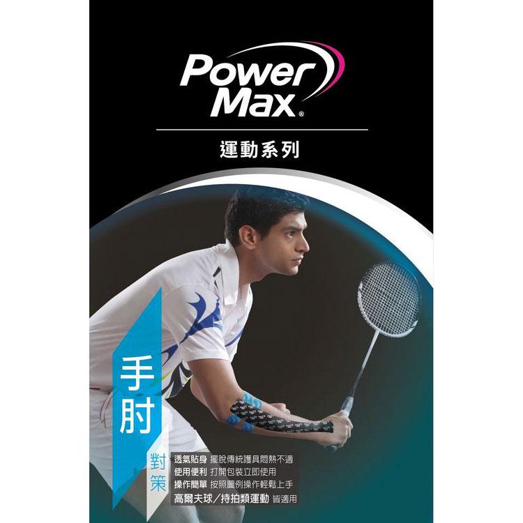 PowerMax 給力貼-手肘單片包 / 城市綠洲 (能量貼布、運動肌貼、肌能貼)