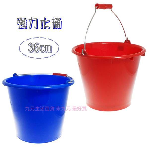 【九元生活百貨】強力水桶/36cm 塑膠水桶 萬能桶