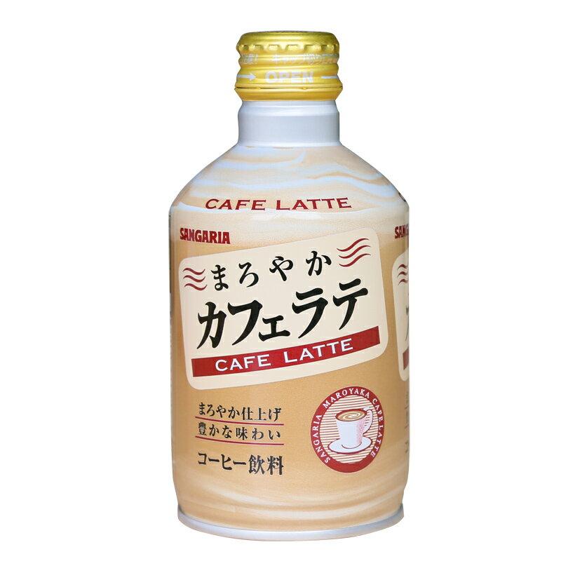 拿鐵咖啡 SANGARIA - 限時優惠好康折扣