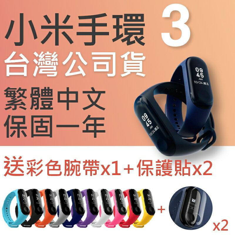 小米手環3 智慧行動裝置 繁體中文版 +送2張保護貼+米布斯腕帶 防水