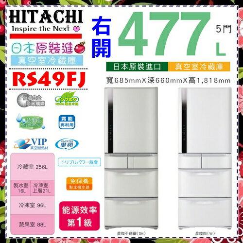 日本製*本月特價賣完就沒了【日立家電】477公升超變頻左開五門電冰箱《RS49FJ》全新原廠保固.請先確認