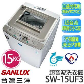 【SANLUX 台灣三洋】SW-15UF8  15KG 單槽超音波洗衣機【台灣製】.