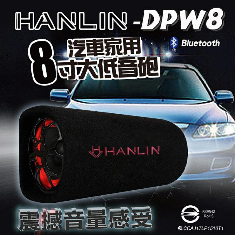 <br/><br/>  HANLIN-DPW8汽車家用藍芽8吋震撼音量感受重低音巨砲音箱<br/><br/>
