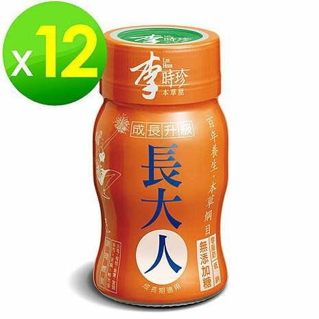 永大醫療~李時珍 本草屋長大人(女生) 50ml*12瓶 特惠價1399元2盒免運~