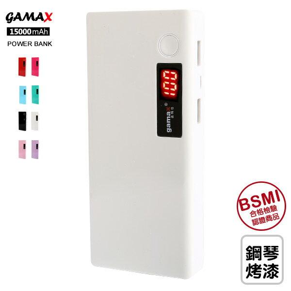 E&J【018006-02】Gamax 15000mAh液晶顯示行動電源 X6 BSMI認證 白色;移動電源/BSMI認證
