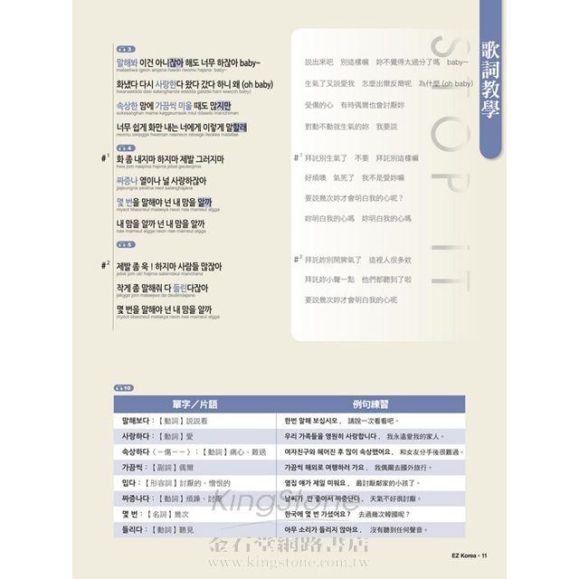 EZ Korea流行韓語教學誌No.6(1書1MP3,附贈《仙履奇緣I do I do》大海報) 8