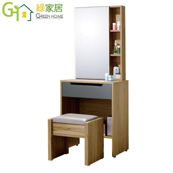 【綠家居】曼朵拉時尚2尺立鏡化妝台鏡台組合(含化妝椅)