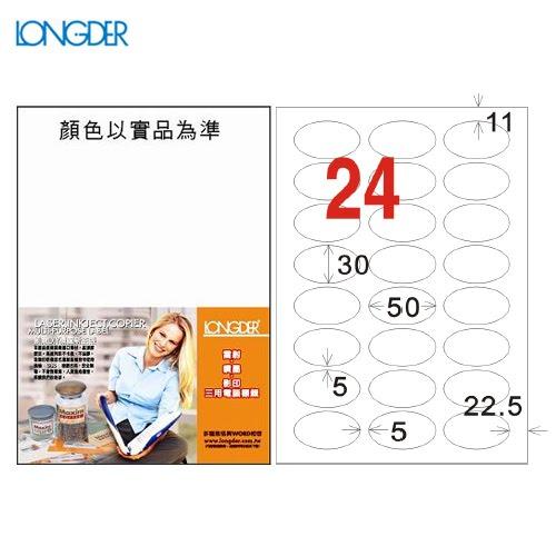 辦公小物嚴選~龍德A4三用電腦標籤(雷射噴墨)LD-8104-W-C(白色)24格(20張包)(列印標籤)
