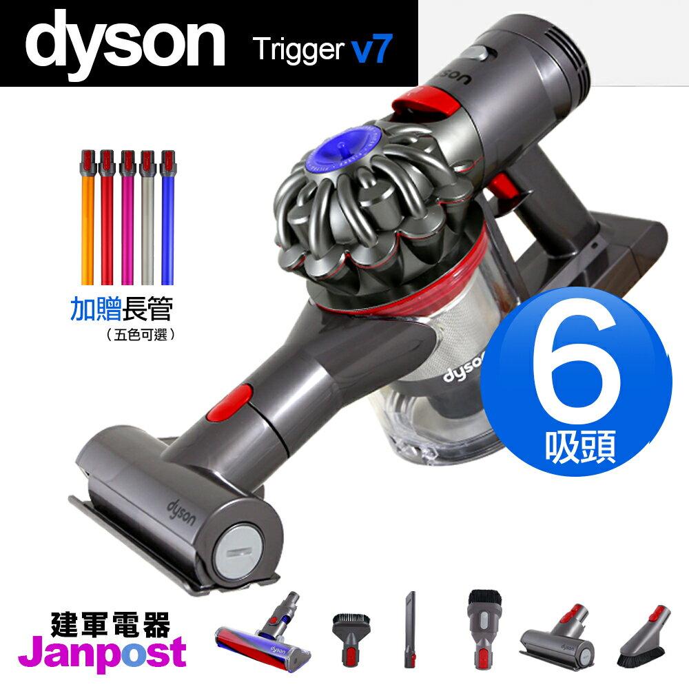 好省日 最高回饋23%[全店97折][建軍電器]Dyson 戴森 V7 trigger+長管+fluffy(六吸頭版)使用至30分 (V8 V6參考) 無線手持吸塵器