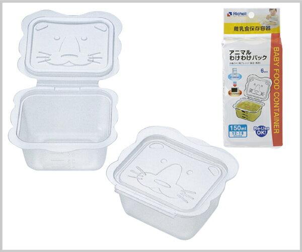 *babygo* 日本Richell 卡通型離乳食分裝盒【150ml】6入