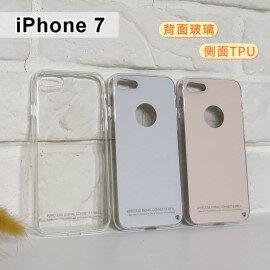 【ACEICE】玻璃保護殼iPhone7(4.7吋)