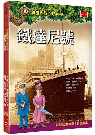 神奇樹屋小百科12:鐵達尼號