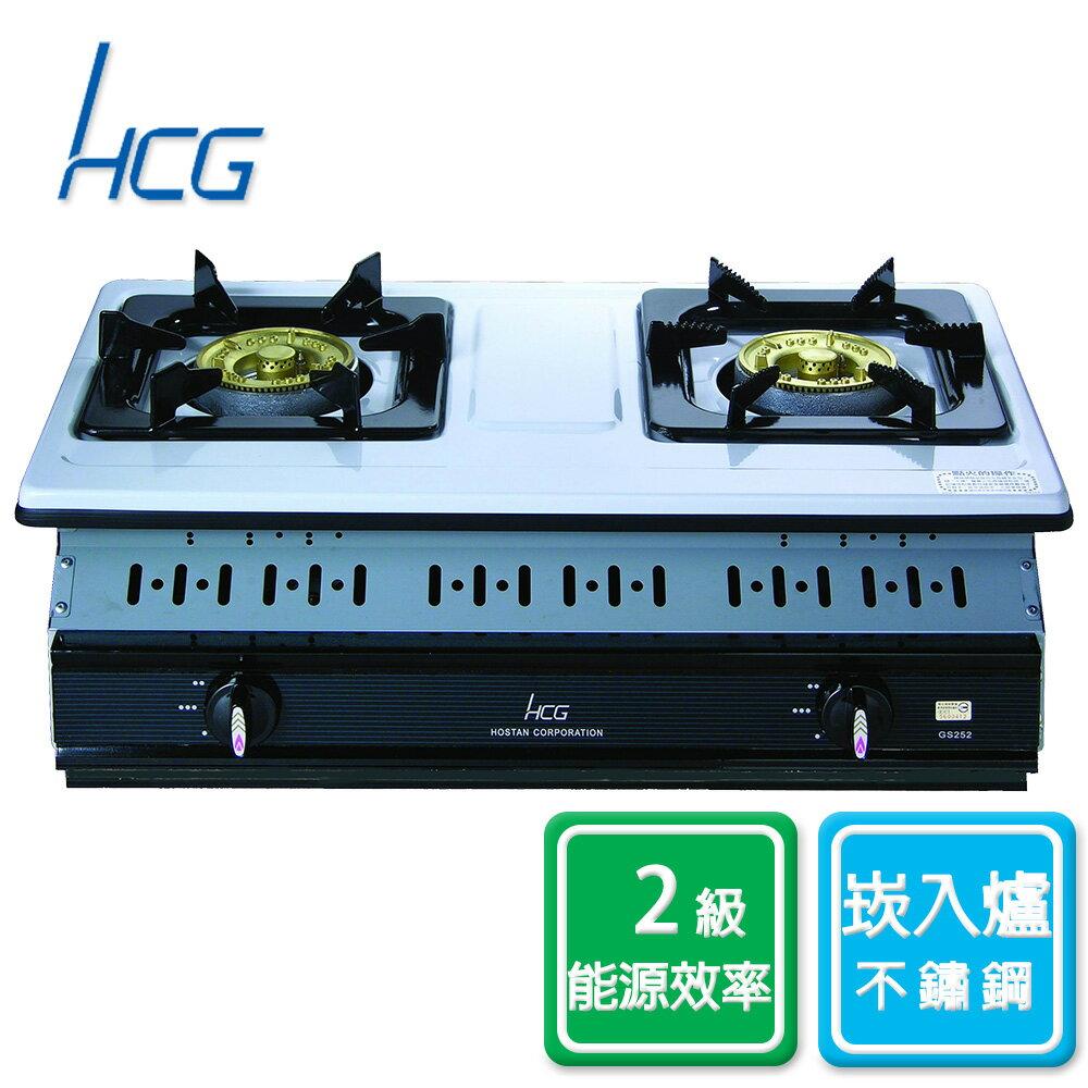 HCG崁入式二口雙環瓦斯爐液化/GS252SQ-LPG 合格瓦斯承裝業 桃竹苗免基本安裝費(偏遠鄉鎮外縣市價格另議)