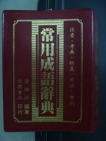【書寶二手書T6/字典_OGU】常用成語辭典_民80