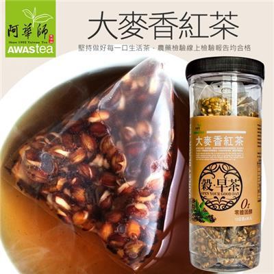 【阿華師】大麥香紅茶 + 其他烏龍系列品項優惠活動(1+2)【任三罐900】