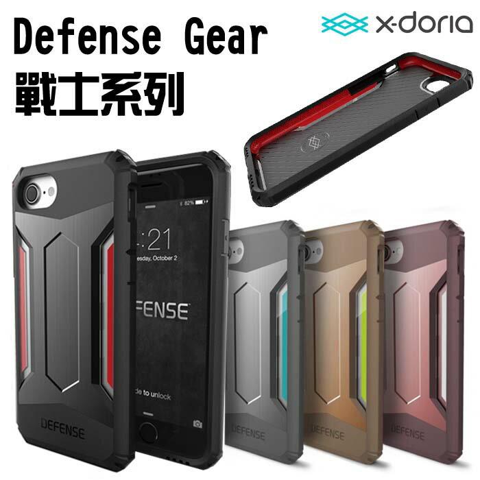 【X-Doria】Defense GEAR 戰士系列 4.7吋/5.5吋 IPhone 7/Plus-鋁合金保護殼/防摔減震/防污耐磨/金屬質感/手機殼/TIS購物館