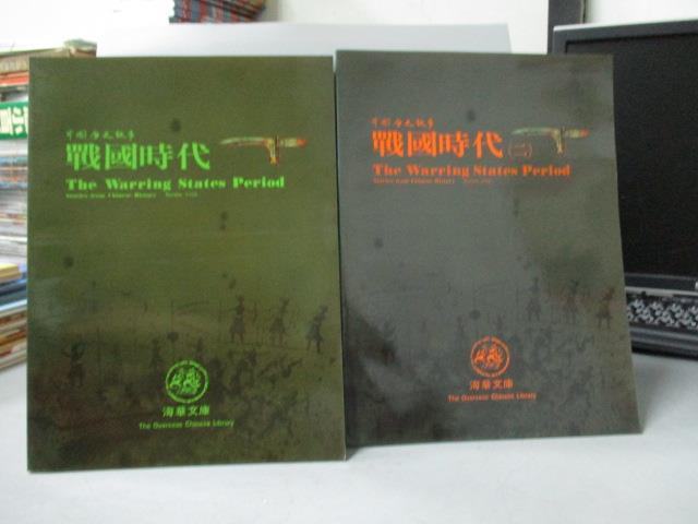 ~書寶 書T4/歷史_RHW~戰國時代_第1   2集合售_中國歷史故事