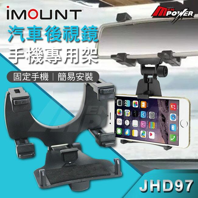 【禾笙科技】免運 IMOUNT JHD97 車用 後視鏡手機架/手機座/手機架/固定/萬用/支架/車架/可調整/後視鏡