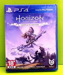 [現金價] (完整版含DLC) PS4 地平線:期待黎明 完全版 亞版中文版